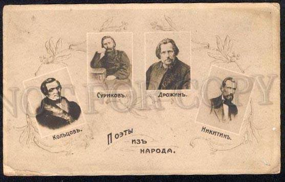 Открытка общества писателей из народа. Из коллекции