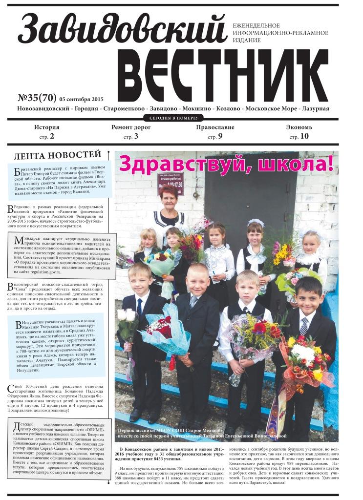 Vestnik_35(70).indd