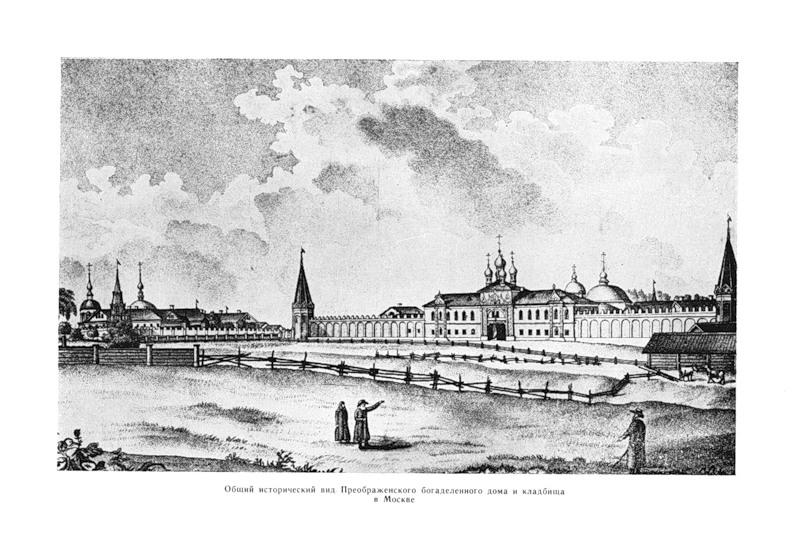 Преображенская богадельня в Москве считалась рассадником беспоповщины