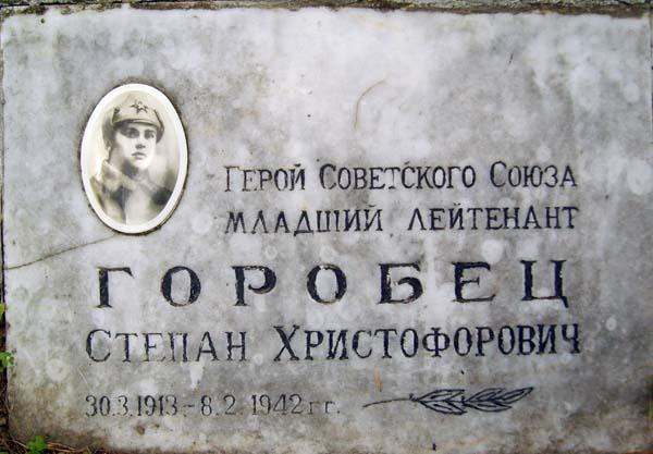 Могила С.Х.Горобца