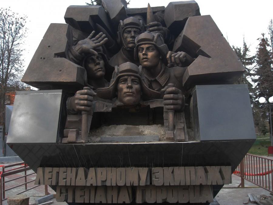 Памятник экипажу С.Х.Горобца