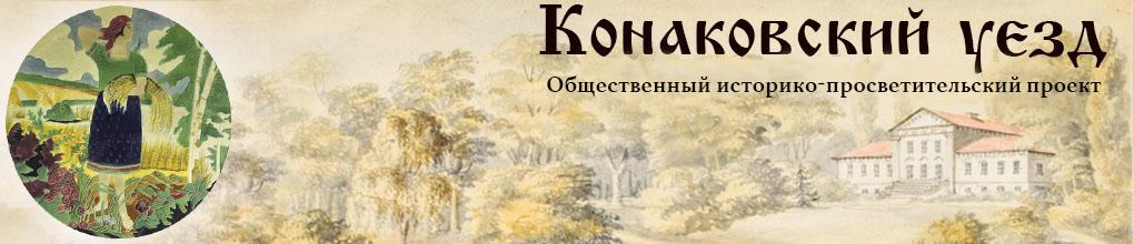 Конаковский уезд