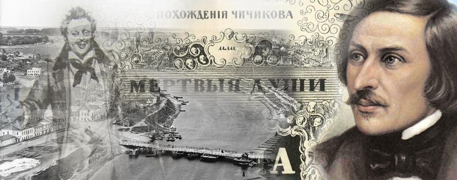 Гоголь и Ттверскаягуберния5