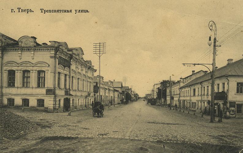 Тверь. ул. Трёхсвятская
