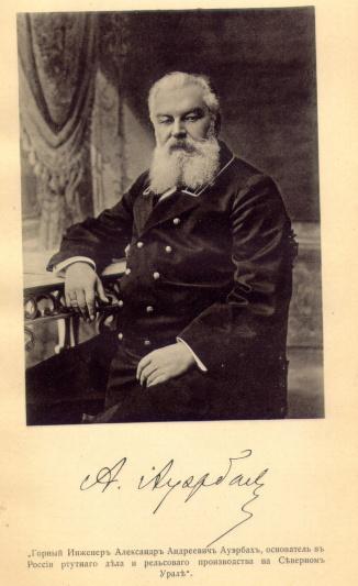 Александр Андреевич Ауэрбах
