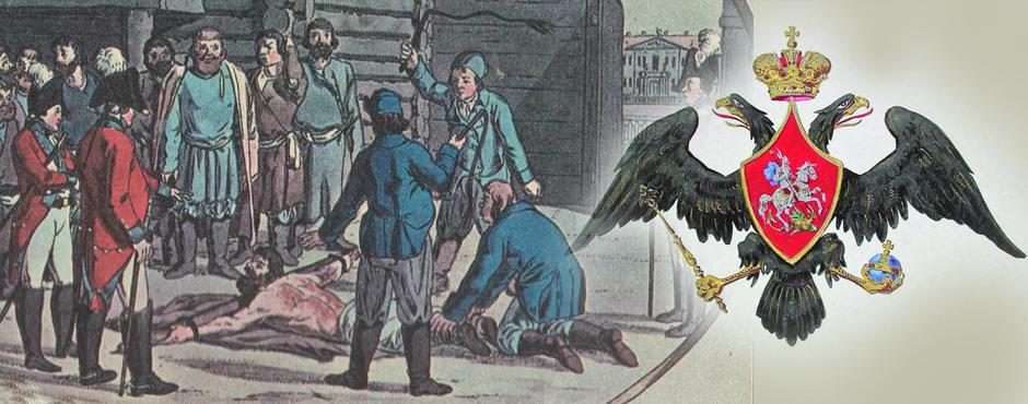Телесные наказания в России 19век