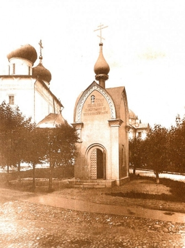 Часовня на месте убийства Слепцова. Ныне не сохранилась.
