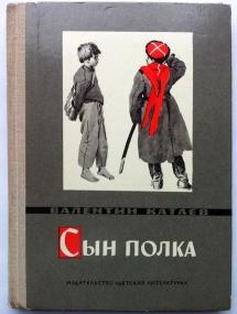"""Обложка книги """"Сын полка"""""""