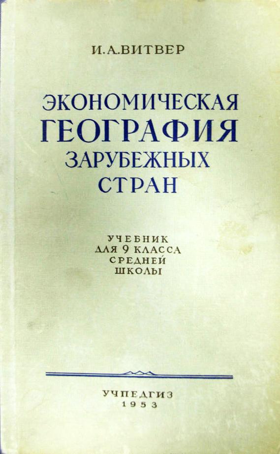 Учебник по экономической географииИ.А.Витвера